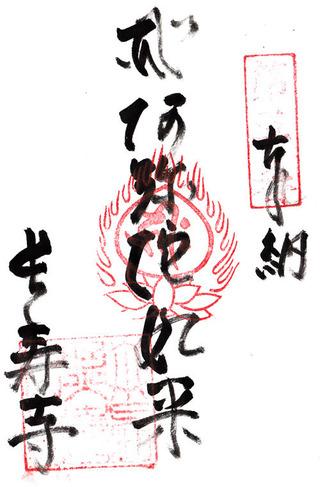 5曼荼羅88・長寿寺