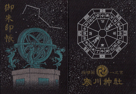 寒川神社方位帳