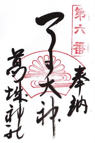 6曼荼羅88・葛城神社01