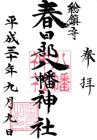 春日部八幡神社h30