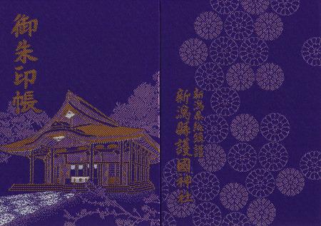 新潟護国神社