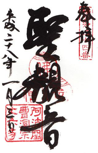 24丈六寺