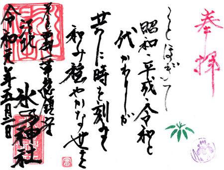 氷川神社・江北・令和2019