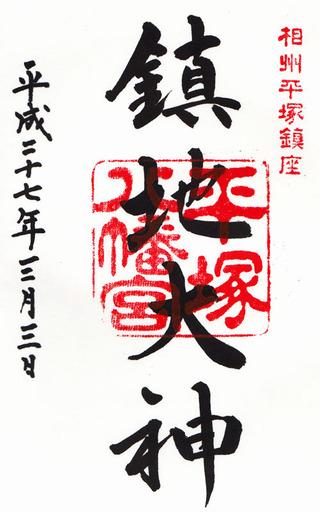 平塚八幡宮2015