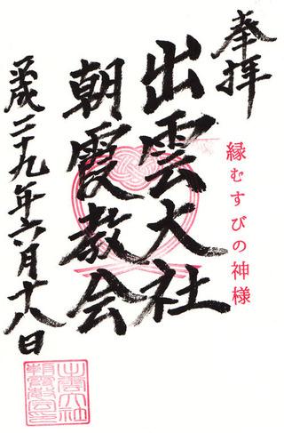 出雲大社・朝霞h2906