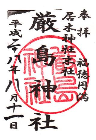 居木神社・厳島神社