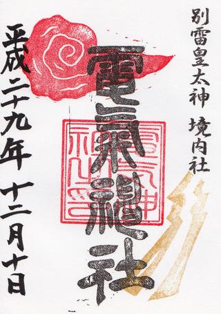別雷・電気神社02
