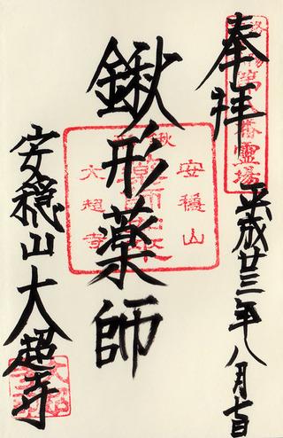 京都12薬師・8大超寺
