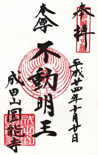 75円能寺