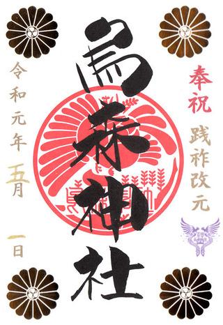 烏森神社・改元記念