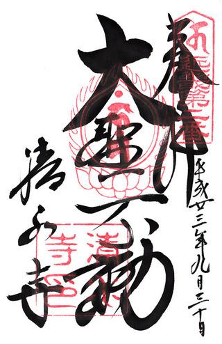 2・近畿不動・清水寺・大阪
