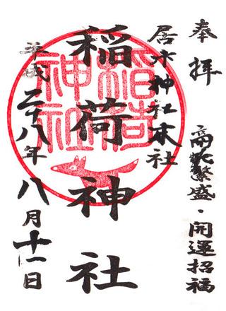 居木神社・稲荷神社