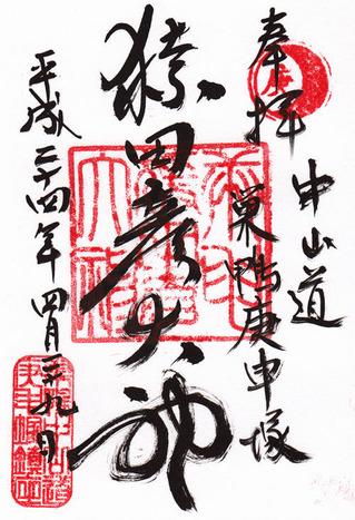 巣鴨庚申塚・02