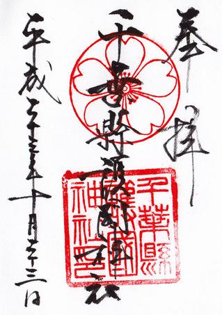 千葉護国神社