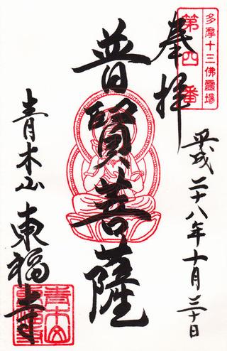 東福寺・多摩13仏普賢