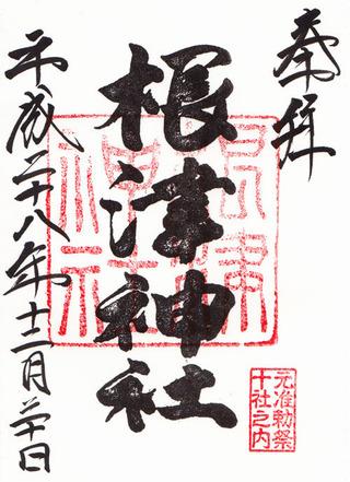 根津神社h2812