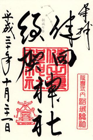 健田須賀神社h30