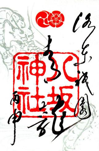 八坂神社・青龍02