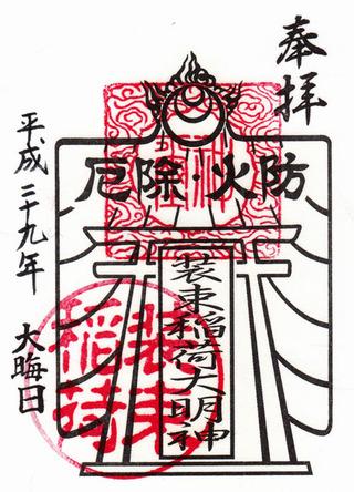 装束稲荷神社・王子01