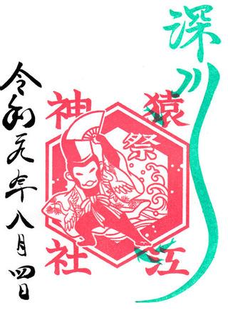 猿江神社・r01例祭a