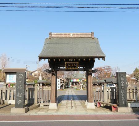 観音寺・龍ヶ崎5