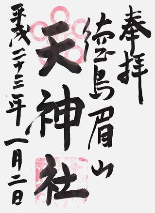 toku_tenjin