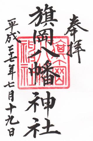 八幡神社・旗ヶ岡