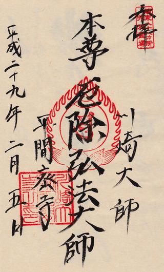 平間寺・h2902