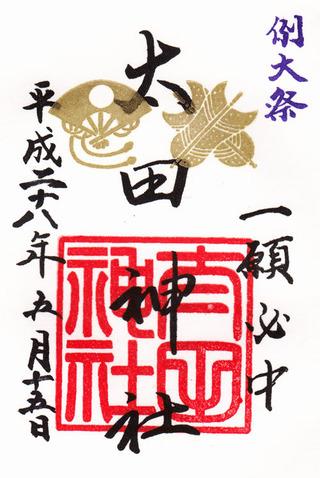 太田神社・例大祭