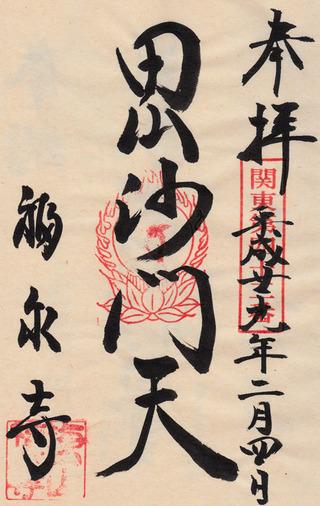 42福永寺