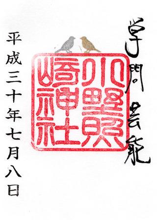 小野照崎神社・h3007