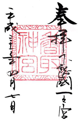 香取神宮・201904