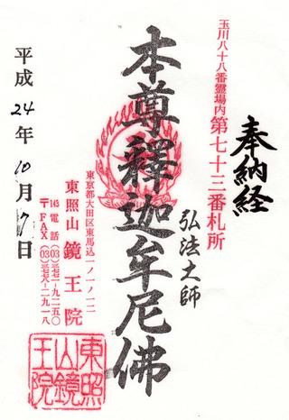 73玉川・鏡王院