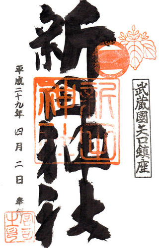 新田神社h2904