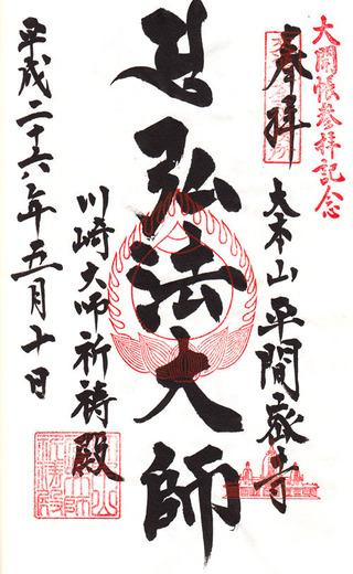 川崎大師・交通祈祷殿