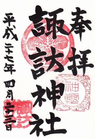 諏訪神社・平井