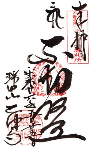 鏡島弘法・乙津寺・東海不動霊場