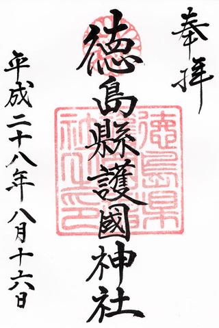 徳島護国神社h2808