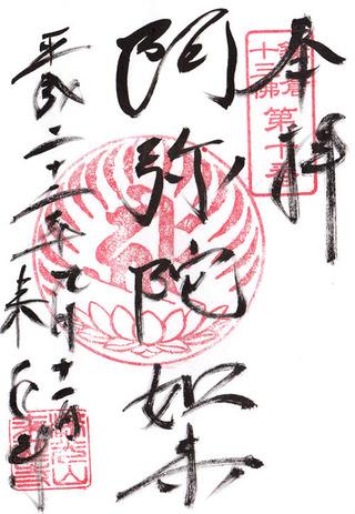 来迎寺・鎌倉十三仏