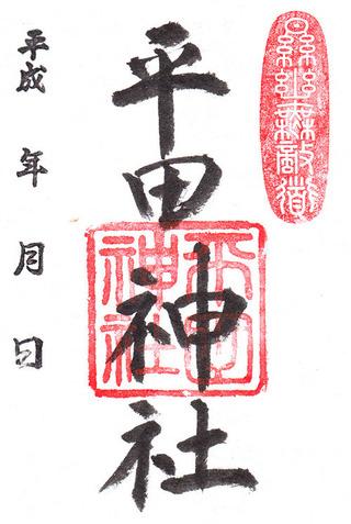 平田神社02