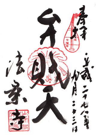 法案寺・大阪七福神