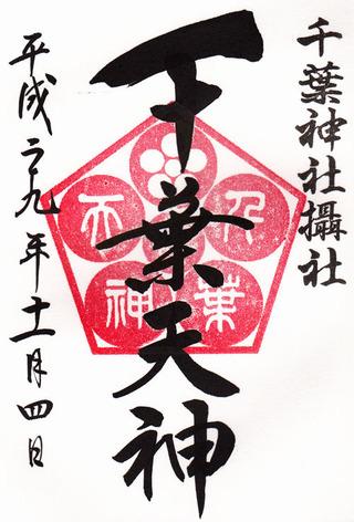 千葉神社・天神201711