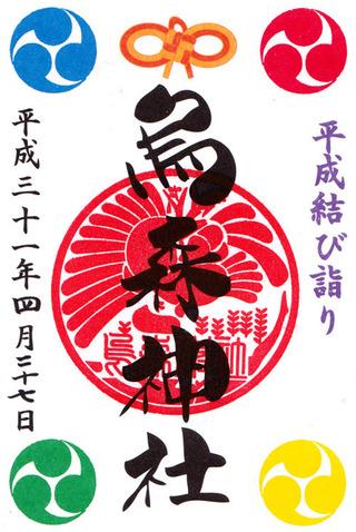 烏森神社・平成310427
