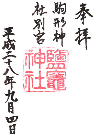 駒形神社・塩釜神社