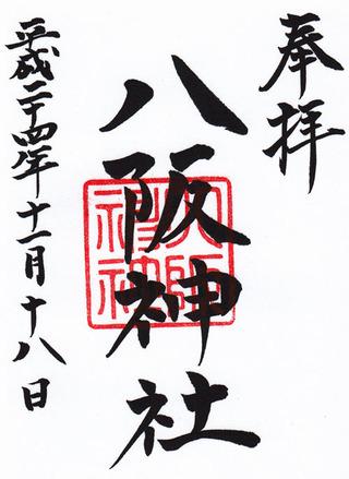 八阪神社・大仁
