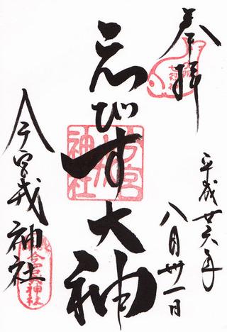 今宮戎・大阪七福神