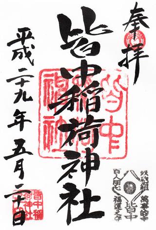 稲荷神社・皆中02