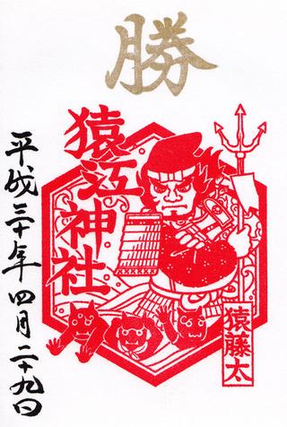 猿江神社・猿藤太