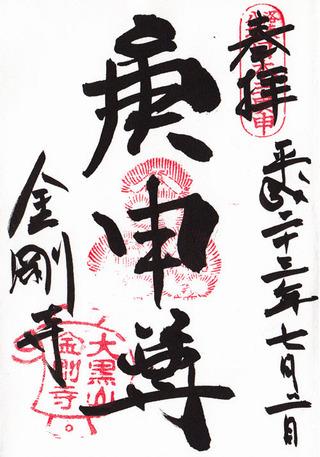 金剛寺・八坂庚申堂