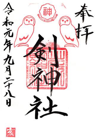 剣・蕨・2019